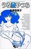 うる星やつら〔新装版〕 (8) (少年サンデーコミックス)