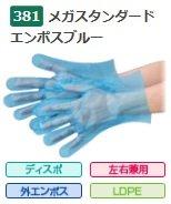 エブノ ポリエチレン手袋 No.381 M 青 (200枚×40袋) メガスタンダードエンボス ブルー