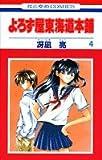 よろず屋東海道本舗 (4) (花とゆめCOMICS)