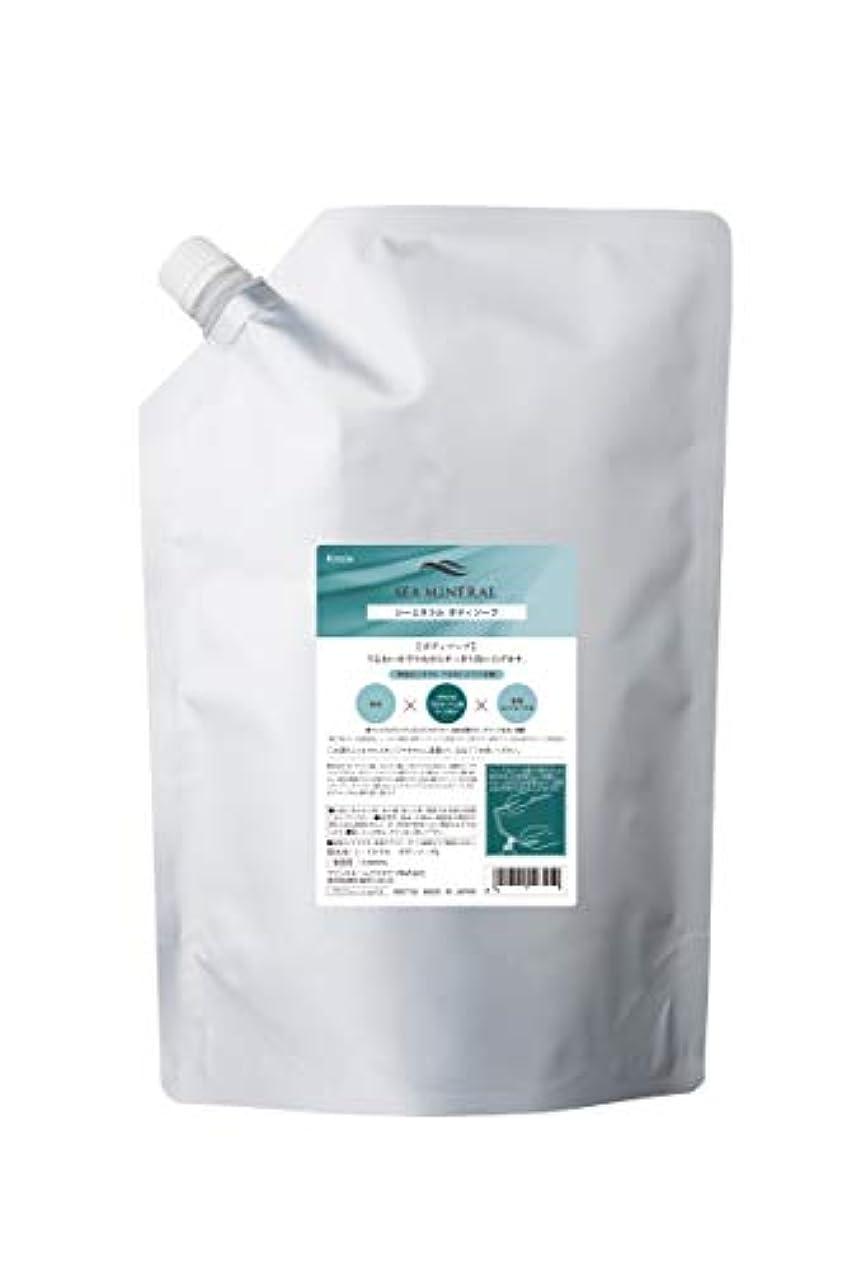 探す老人乳製品kracie(クラシエ) SEA MINERAL シーミネラル ボディソープ 2000ml 詰替え 容器1本サービス