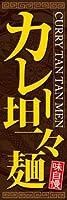 のぼり旗スタジオ のぼり旗 カレー坦々麺004 通常サイズ H1800mm×W600mm
