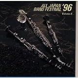 日本の吹奏楽'96 Vol.6 高等学校編