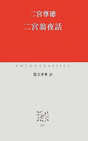 J-47 二宮翁夜話 (中公クラシックス)の詳細を見る