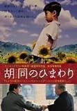 胡同のひまわり [DVD]
