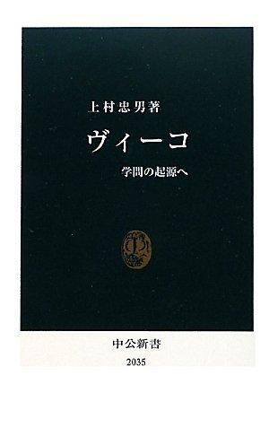 ヴィーコ - 学問の起源へ (中公新書)の詳細を見る