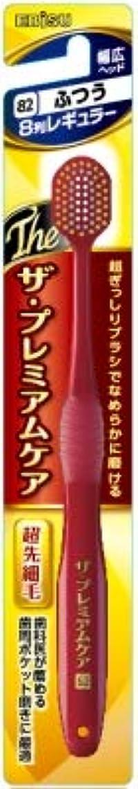 ピルファー錫円周【まとめ買い】ザ?プレミアムケアハブラシ8列レギュラー ふつう ×6個