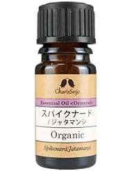 カリス エッセンシャルオイル スパイクナード/ジャタマンシ Organic 20ml