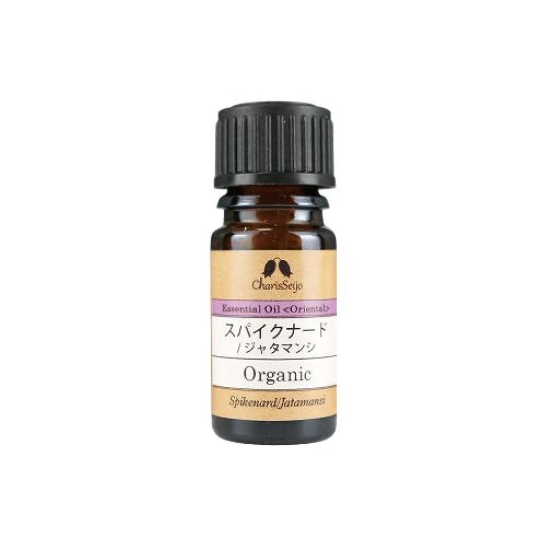 些細なお香カリス エッセンシャルオイル スパイクナード/ジャタマンシ Organic 2ml