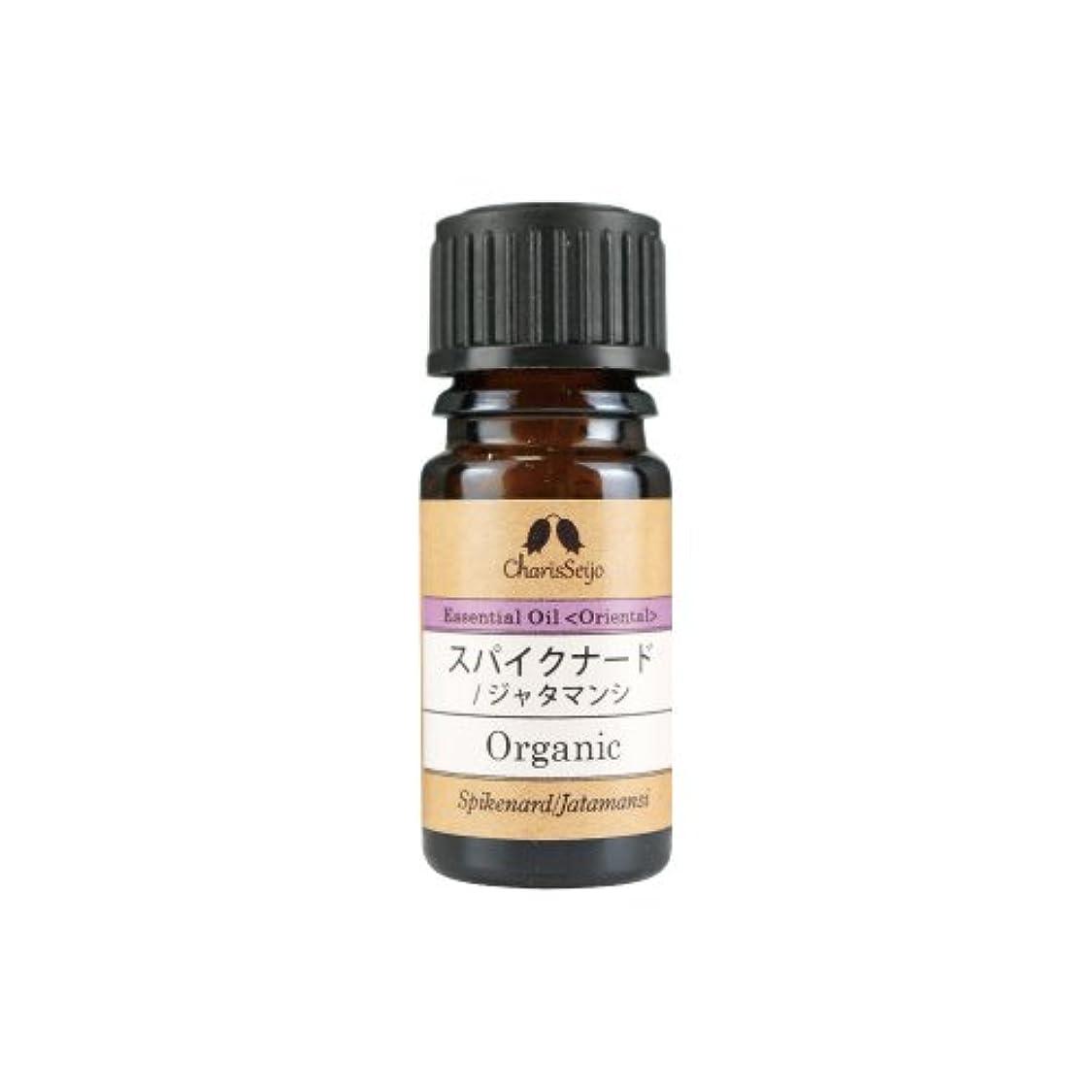 に変わるアセ取るカリス エッセンシャルオイル スパイクナード/ジャタマンシ Organic 10ml