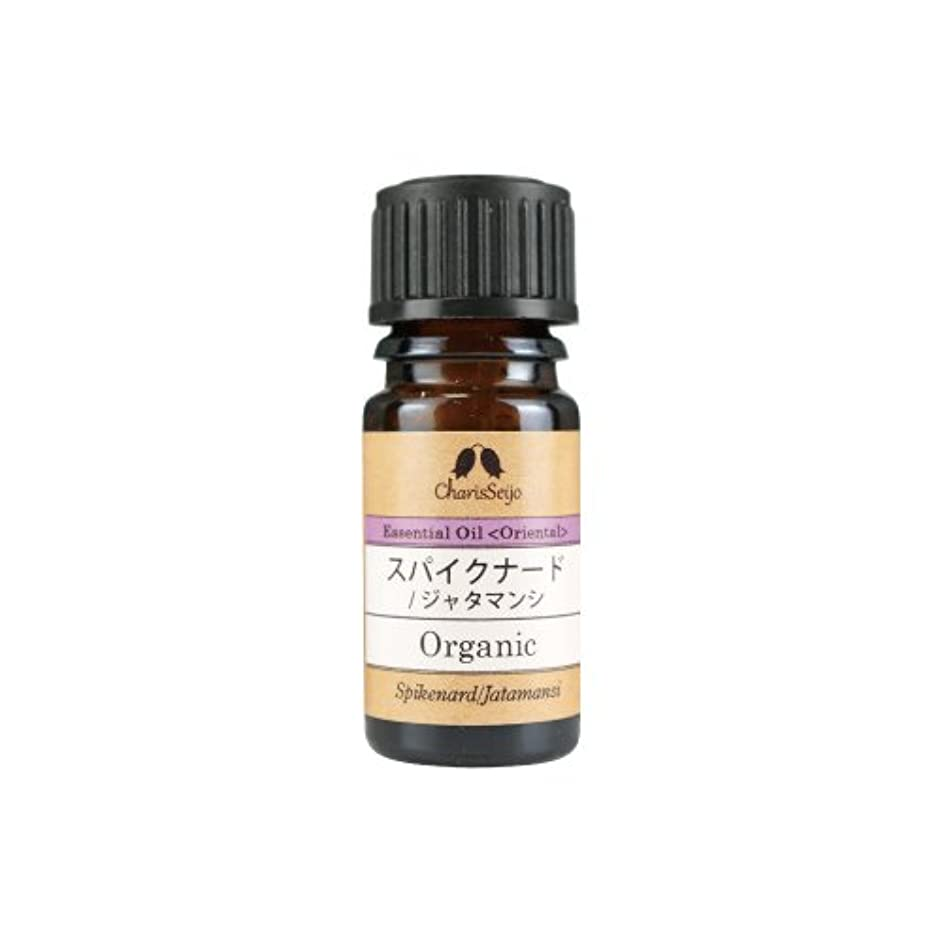 勤勉な人質抑制するカリス エッセンシャルオイル スパイクナード/ジャタマンシ Organic 20ml