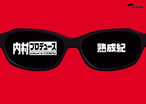 内村プロデュース~熟成紀 [DVD]の詳細を見る