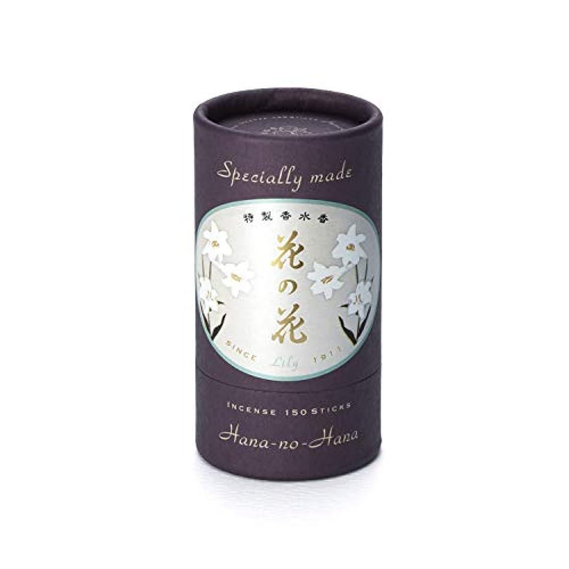 同情的コート蜂日本香堂 特製 花の花 ゆり スティック150本入