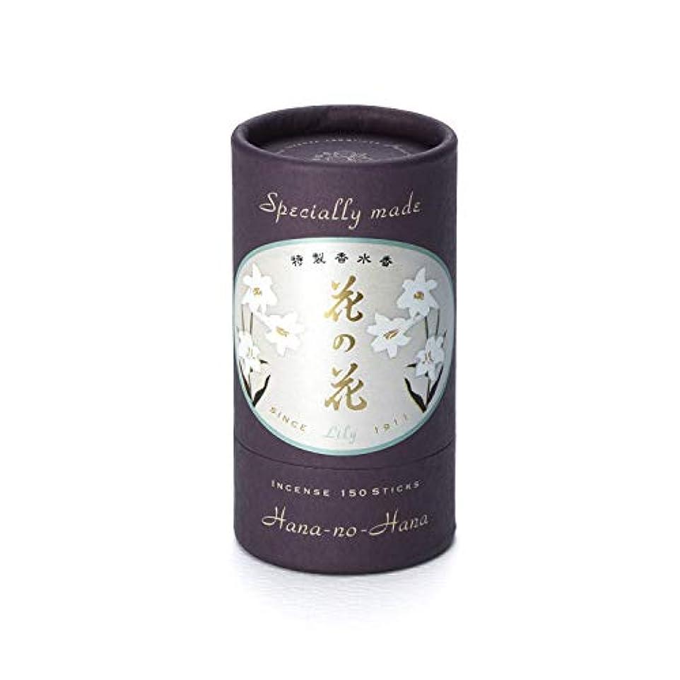 彫る望む心臓日本香堂 特製 花の花 ゆり スティック150本入