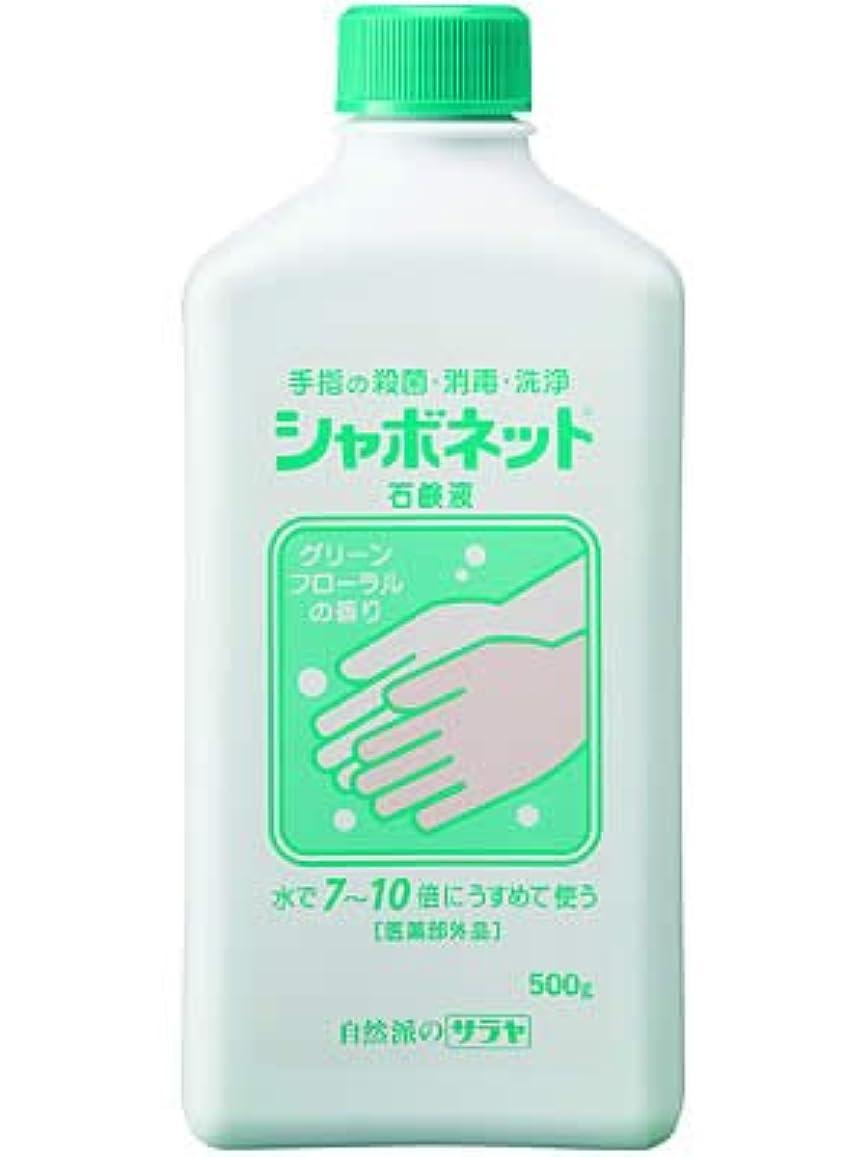 資格否認する受けるシャボネット 石鹸液 500g ×10個セット