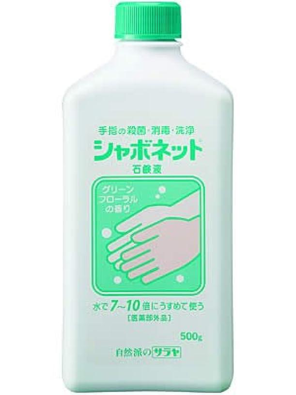 理論アーカイブ付けるシャボネット 石鹸液 500g ×3個セット