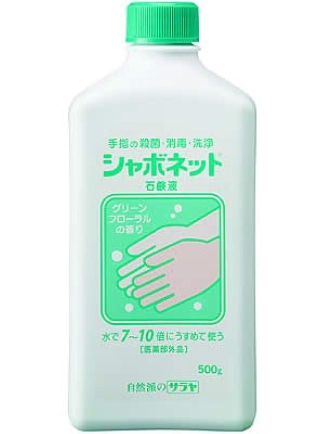想像する勇気のある百年シャボネット 石鹸液 500g ×10個セット