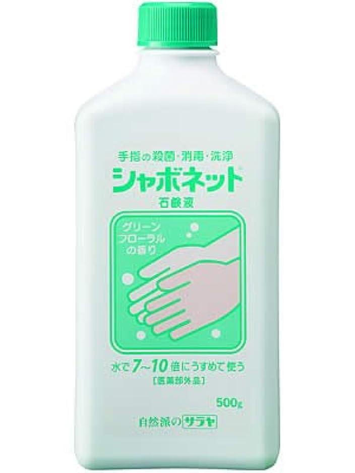 業界危機奇跡シャボネット 石鹸液 500g ×10個セット