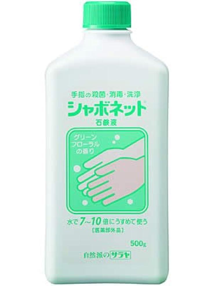 絡み合い約貢献シャボネット 石鹸液 500g ×10個セット