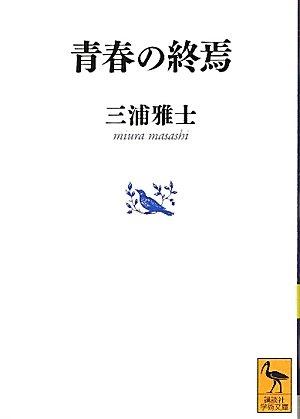 青春の終焉 (講談社学術文庫)の詳細を見る