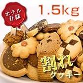ホテル仕様のお徳用割れクッキー1.5kg [並行輸入品]
