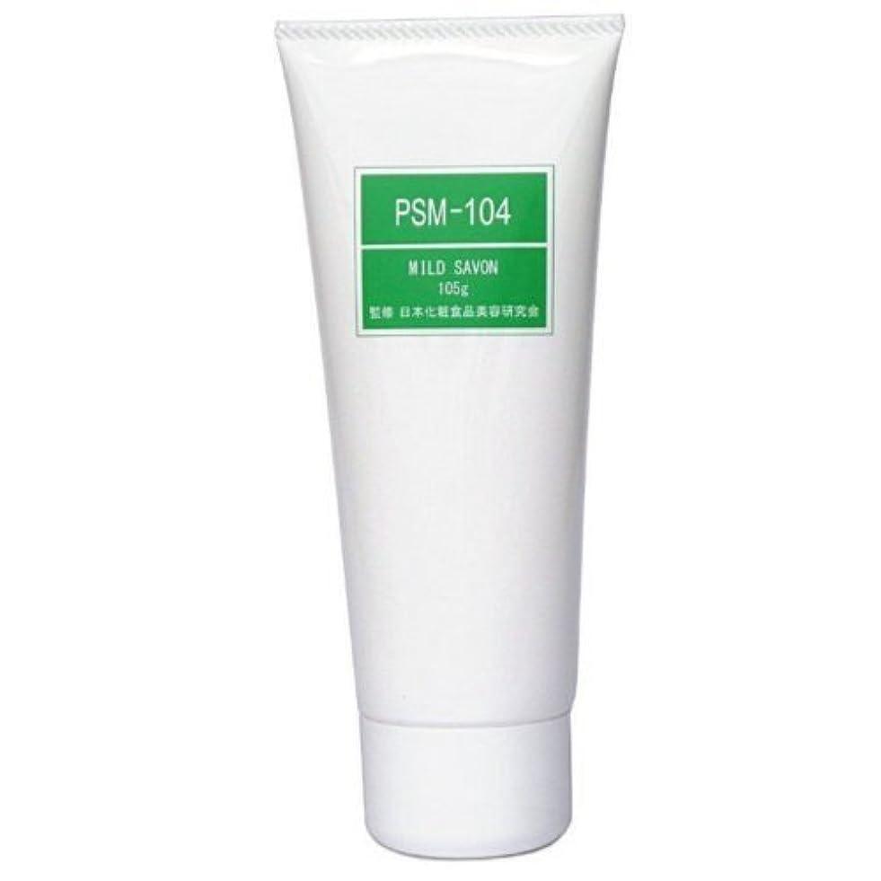 フェードアウト嘆願シットコムCFB 洗顔クリーム PSM104 105g