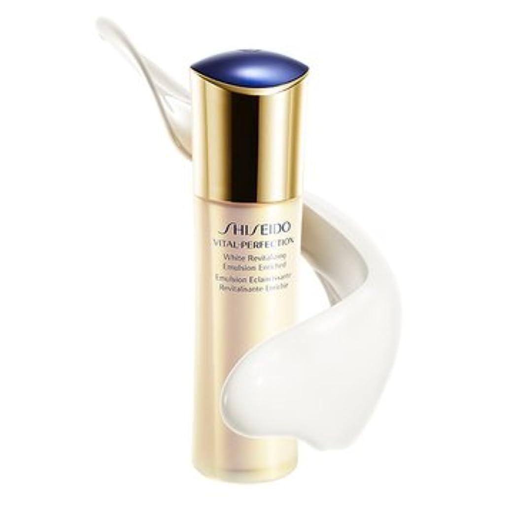 加入パテ掻く資生堂/shiseido バイタルパーフェクション/VITAL-PERFECTION ホワイトRV エマルジョン(医薬部外品)美白乳液