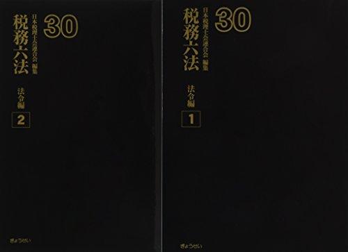 税務六法法令編平成30年版