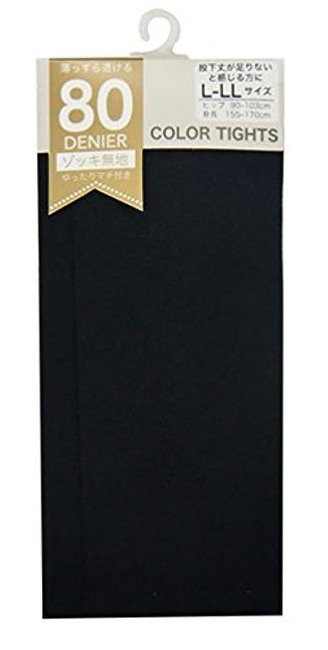 (マチ付き)80デニールカラータイツ ブラック L~LL