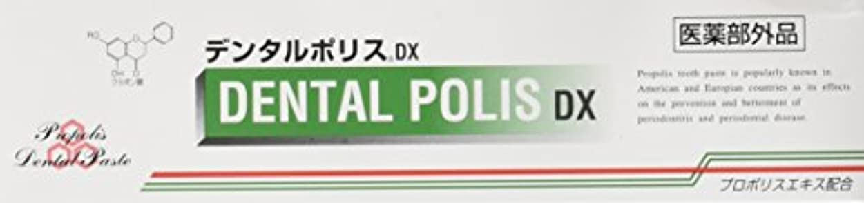 協力的十一シリアルデンタルポリスDX  80g   3本セット   医薬部外品  歯みがき