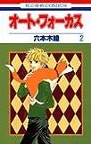 オート・フォーカス 第2巻 (花とゆめCOMICS)