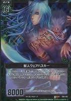 獣人ウェアハスキー 【RH】 B08-093-RH ≪Z/X(ゼクス)Zillions of enemy X≫[ブースター 第8弾「神祖の胎動」]