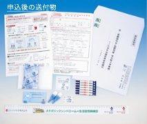 自分でできる郵送検診キット メタボリックシンドローム+生活習慣病検診申込セット