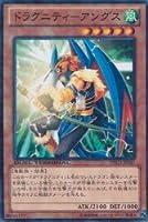 ドラグニティ-アングス 【N】 DTC3-JP047-N [遊戯王カード]《III 破滅の章》