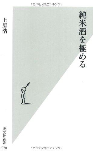 純米酒を極める (光文社新書)