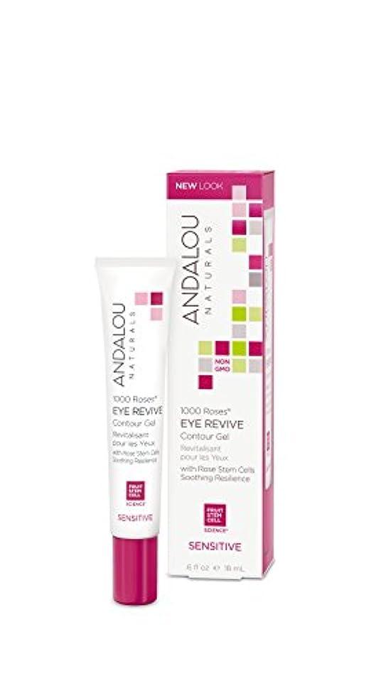 テスト効能あるにやにやオーガニック ボタニカル 美容液 セラム ナチュラル フルーツ幹細胞 「 1000 Roses® アイコントアジェル 」 ANDALOU naturals アンダルー ナチュラルズ