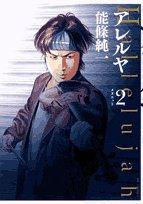 アレルヤ 2 (ビッグコミックス)