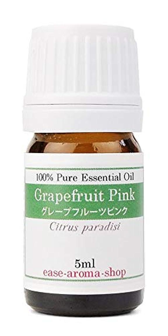 やけど涙普及ease アロマオイル エッセンシャルオイル グレープフルーツピンク 5ml AEAJ認定精油
