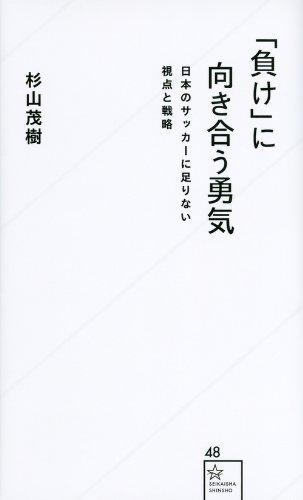 「負け」に向き合う勇気 日本のサッカーに足りない視点と戦略・・・