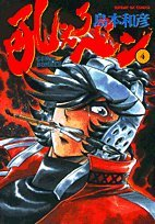 吼えろペン 4―Comic bomber (サンデーGXコミックス)の詳細を見る