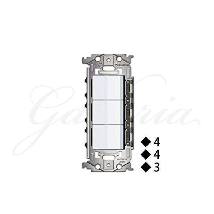 補助盲信ハンカチパナソニック WNSS50442W SO-STYLE スイッチ?取付枠セットスイッチE(4路)×2スイッチC(3路) マットホワイト