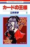 カードの王様 第4巻 (花とゆめCOMICS)