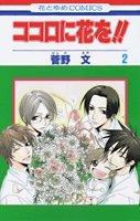 ココロに花を!! 第2巻 (花とゆめCOMICS)の詳細を見る