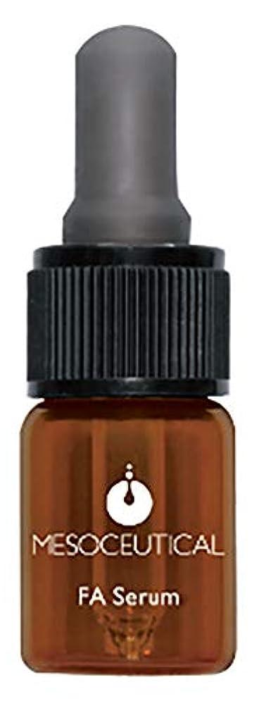 鎮静剤ピラミッド溶融【日焼け止め美容液】 メソシューティカル FAセラム 美容液1本(5ml)