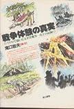 戦争体験の真実―イラストで描いた太平洋戦争一兵士の記録