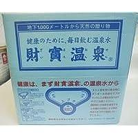 財宝 天然 アルカリ 温泉水 20L×5箱 バックインボックス