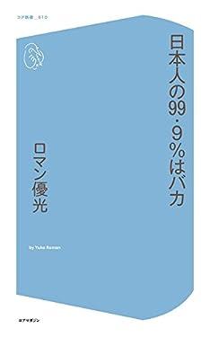 日本人の99.9%はバカ (コア新書)