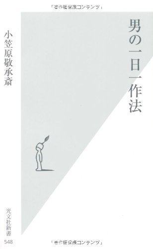 男の一日一作法 (光文社新書)の詳細を見る