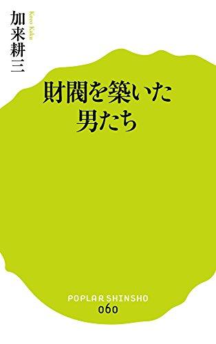 (060)財閥を築いた男たち (ポプラ新書)の詳細を見る