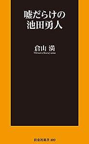 嘘だらけの池田勇人 (扶桑社BOOKS新書)
