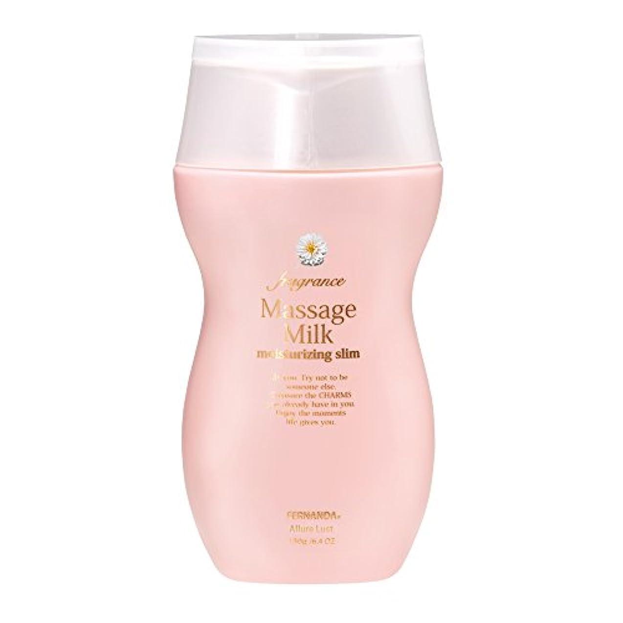 従順な切手ポンドFERNANDA(フェルナンダ) Massage Milk Allure Lust(マッサージミルク アルアーラスト)